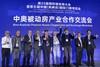 Österreichische Experten auf der 23. internationalen Passivhaustagung in China